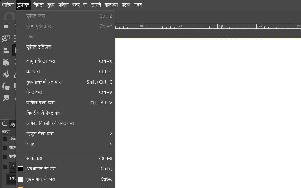 GIMP in Marathi